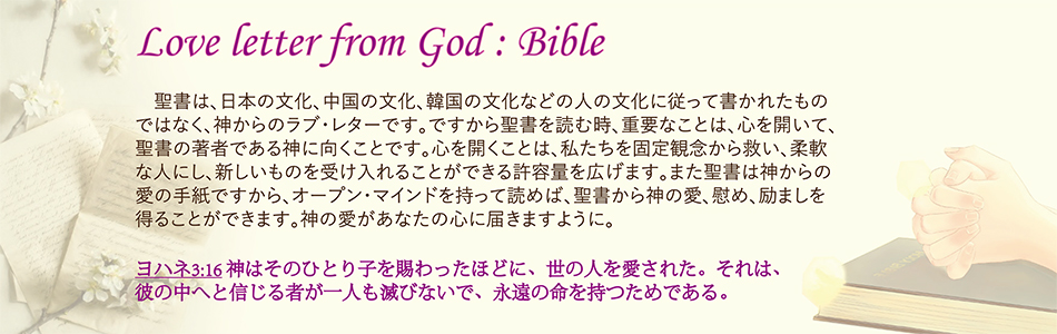love letter from god:bible